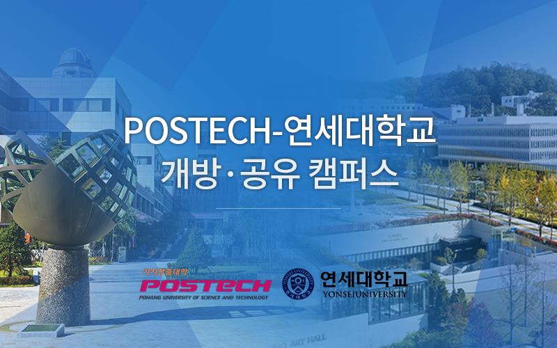 POSTECH-연세대학교 개방 공유캠퍼스