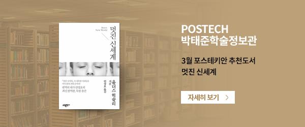 POSTECH 박태준학술정보관 - 3월 포스테키안 추천도서 멋진 신세계 - 자세히 보기