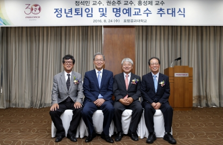 정석민 교수, 권순주 교수, 홍성제 교수 명예교수 추대식