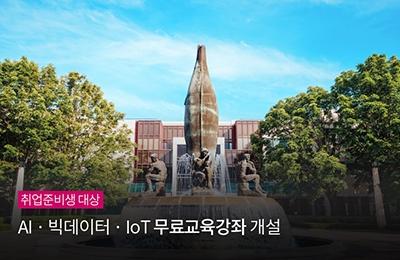 취업준비생 대상 AI • 빅데이터 • IoT 무료 교육과정 개설