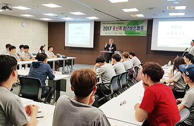 박태준미래전략연구소 '2017 포스텍 청년 비전 캠프' 개최