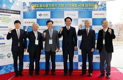 POSTECH, 4세대 방사광가속기 기반 신약개발 국제 심포지엄 개최