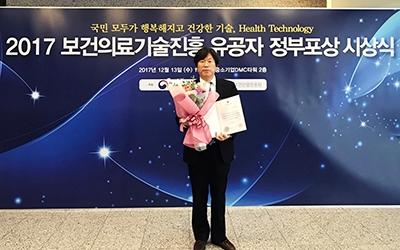 신소재 한세광 교수, 보건복지부 장관 표창 수상