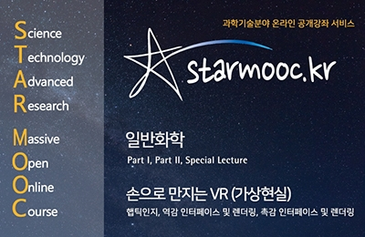 과학기술분야 온라인 공개강좌 'STAR-MOOC' 오픈