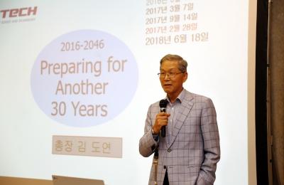 2018교원연수특별강연