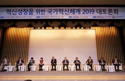 KISTEP '혁신성장을 위한 국가혁신체계 2019 대토론회' 참석