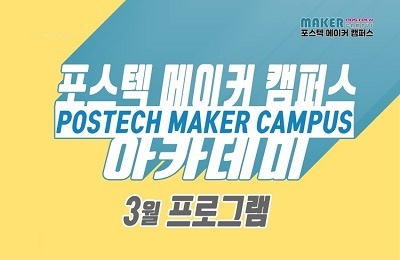 '포스텍 메이커 캠퍼스' 1차년도 3월 정기프로그램 안내