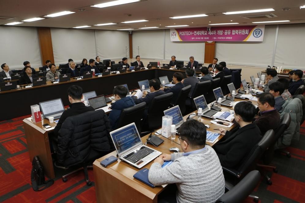 20190212_포스텍-연세대학교 제4차 개방공유 협력위원회-005