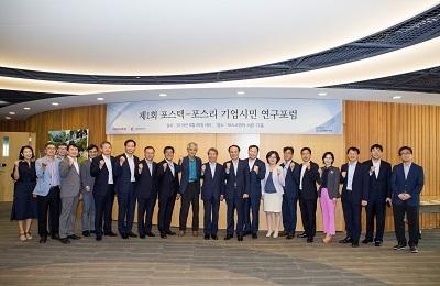 제1회 포스텍-포스리 기업시민 연구포럼 개최