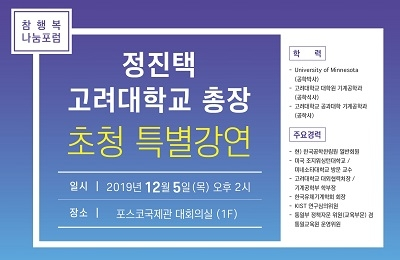 [참행복나눔포럼] 정진택 고려대학교 총장 초청 특별강연
