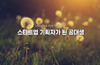 2020 봄호 / Creative Postechian