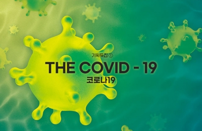 2020 봄호 / 기획특집 ① / 코로나19