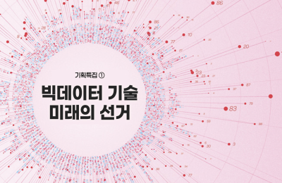 2020 여름호 / 기획특집 ① / 빅데이터 기술, 미래의 선거