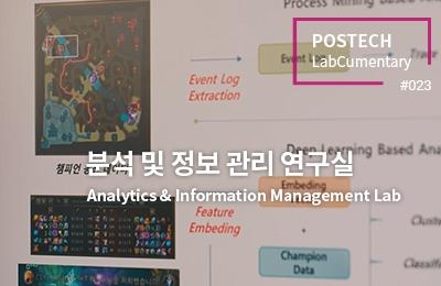 분석 및 정보 관리 연구실<br>Analytics & Information Management Lab